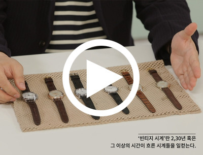 [A-tv] TIME HOMME 스페셜리스트 – 빈티지 시계 콜렉터