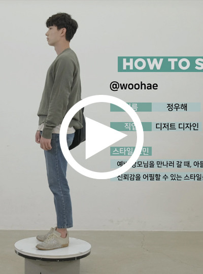 [A-tv] TIME HOMME 스타일 어드바이스 – 30대